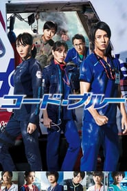 Code Blue: The Movie (2018)
