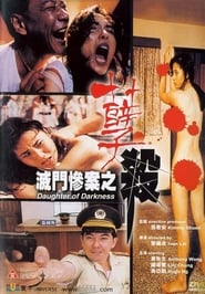 Daughter of Darkness (1993)