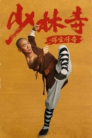 The Legend of Shaolin Temple (2021)