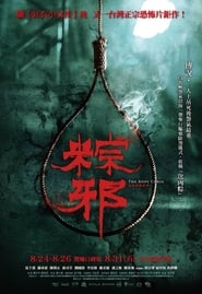 The Rope Curse (2018)